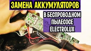 Беспроводный пылесос Electrolux   замена литиевых аккумуляторов(, 2016-12-05T21:07:12.000Z)