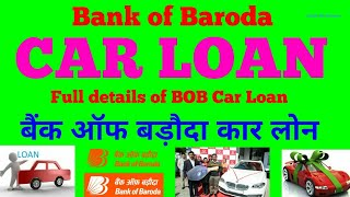 How to  get Bank of Baroda Car Loan   Complete detail of bank of Baroda Car Loan