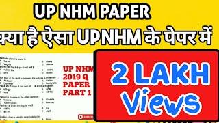 UP NHM परीक्षा PAPER 2019