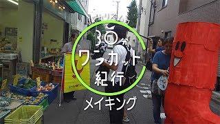 7月31日(月)夜11時30分放送】 どシンプル!商店街(秘)キャラクター… ...