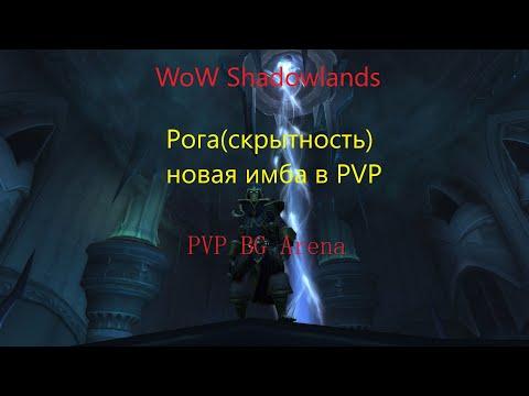 Wow: Shadowlands - PVP-Разбойник 60lvl. Злой Андед 6