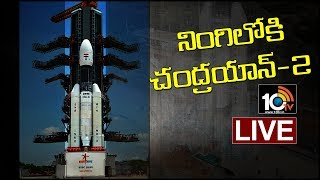 Chandrayaan-2 Launch LIVE : ISRO's Historic Second Moon Mission Launch Successful | 10TV News