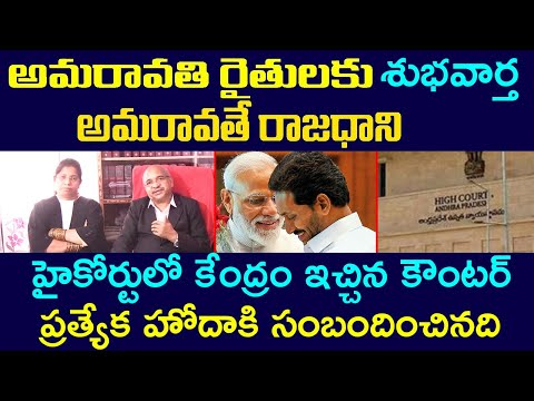 Central govt Response On Ap 3 capitals Bill | Amaravati | Chandrababu |Sasi media