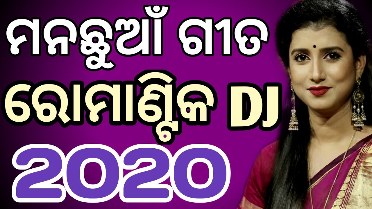Odia New Love Special Romance Dj Songs 2020