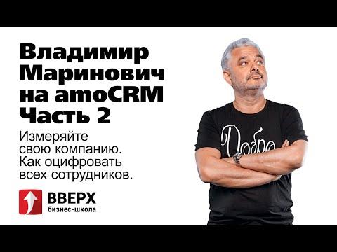 Владимир Маринович на amoCRM Часть 2. Измеряйте свою компанию. Как оцифровать всех сотрудников.