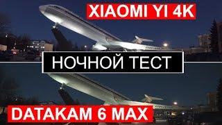 DATAKAM 6 MAX и XIAOMI YI 4K Action Camera: ночная съемка. Сравнение видеорегистратора