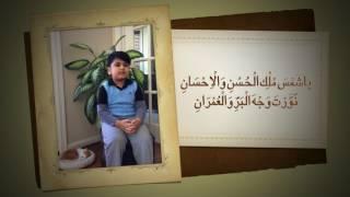 """Ya aina fazillahi""  Arabic Qaseedah"