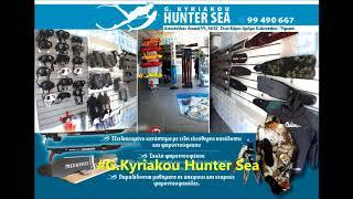 Το Ψάρεμα και τα Μυστικά του - Τεύχος 54 - G. KYRIAKOU HUNTER SEA