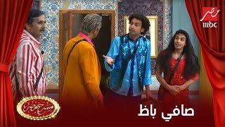 مسرح مصر - دى مش صافيناز - دى صافى باظ