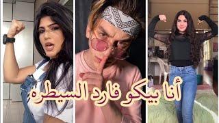 مشاهير التيك توك  على أغنيه أنا بيكو فارد السيطره (محمد رمضان )