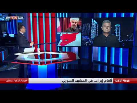 ألغام إيران.. في المشهد السوري  - نشر قبل 10 ساعة