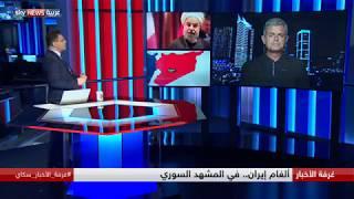 ألغام إيران.. في المشهد السوري