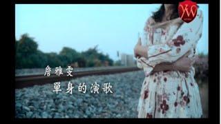 詹雅雯【單身的演歌】Official Music Video