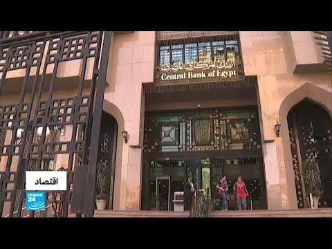 مصر: خطة الإصلاح الاقتصادي تزيد في نسب التضخم  - 13:22-2018 / 7 / 12