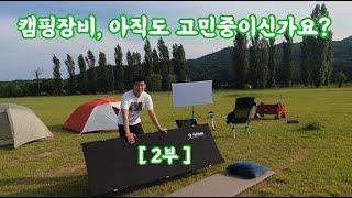 캠핑장비 박람회 2ㅡ 헬리녹스 사바나 체어, 체어원, …