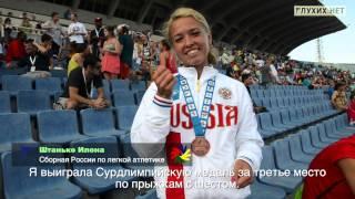 Новости лёгкой атлетики (Сурдлимпиада - 2013)
