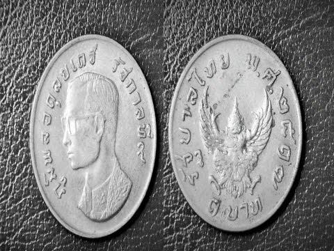 เหรียญ 1 บาท ตราครุฑพ่าห์  ปี 2517 Thai coin 1 Baht (1974)