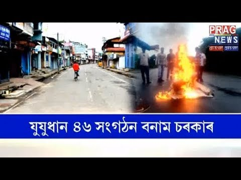 46 Organizations vs Government | Assam bandh to follow or not???