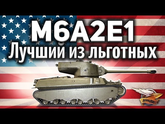 M6A2E1 - Лучший льготный танк 8 уровня в World of Tanks 2018