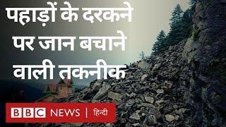 ऐसी Technology जो पहाड़ों में बचा सकती है कई ज़िंदगियां. BBC Click with Vidit (BBC Hindi)