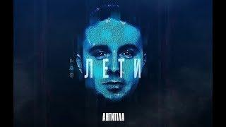 Антитіла - Лети / Visual Audio