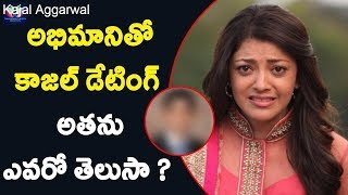 Kajal Aggarwal  dating with a fan,Do you know who is he?? || Telugu Full Screen