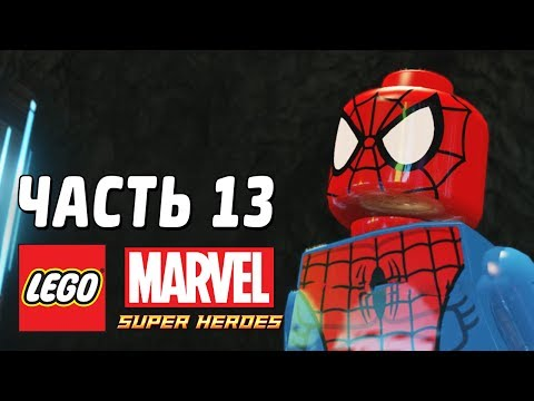 LEGO Marvel Super Heroes Прохождение - Часть 10 - ЛУЧШАЯ КОМАНДА!