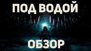 Под водой - Обзор фильма