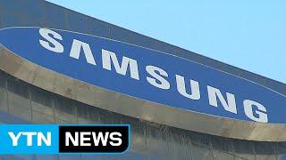 삼성, 美 차 전자장비 기업 9조 원에 인수 '…