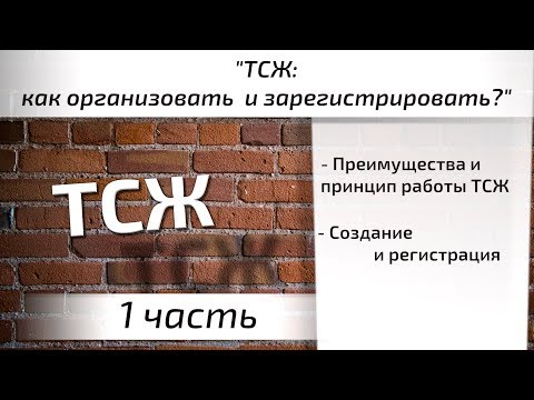Создание ТСЖ за 3 шага. Часть 1. Квартирный Контроль