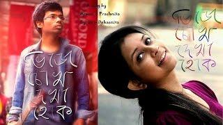 Arpan KarmaKar & Prashmita Paul   Bhije Chokh Dakha Hok   Official Audio   2017