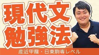 産近甲龍・日東駒専レベル【私立大学受験合格メソッド~現代文~】 ↓↓↓↓...