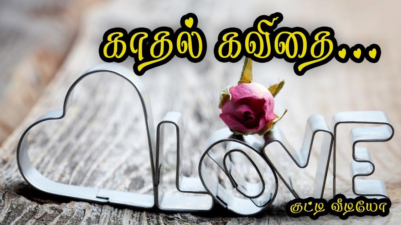 kaadhal kavithai tamil love quotes tamil video