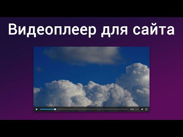 Видеоплеер для сайта