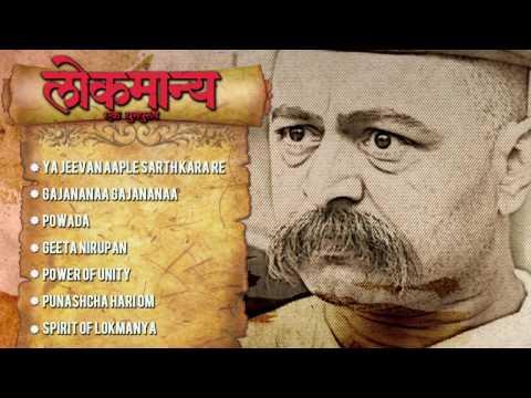 Lokmanya Ek Yugpurush - Geeta Nirupan