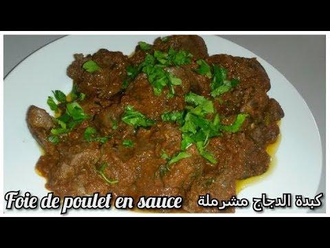 foie-de-poulet-en-sauce-كبدة-الدجاج-مشرملة
