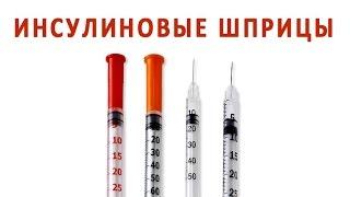 Инсулиновые шприцы, шприц-ручки и иглы к ним