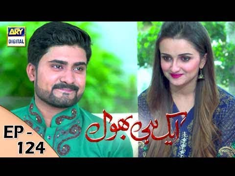 Ek Hi Bhool - Episode 124 - 21st December  2017 - ARY Digital Drama