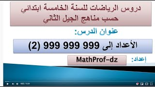 دروس الرياضيات السنة الخامسة ابتدائي # الأعداد إلى 999 999 999 (2)