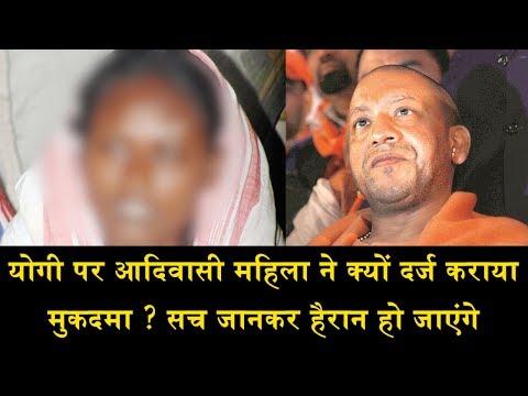 योगी पर आदिवासी महिला ने क्यों दर्ज कराया मुकद्दमा ?/ASSAM TRIBAL WOMEN FILED CASE AGAINST CM YOGI