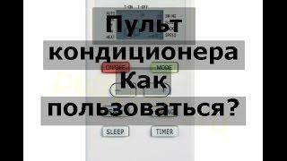 видео кондиционеры в нижнем новгороде купить