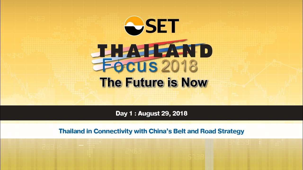 Thailand Focus 2018 (3/13) : Thailand in Connectivity with China's Belt and Road Strategy