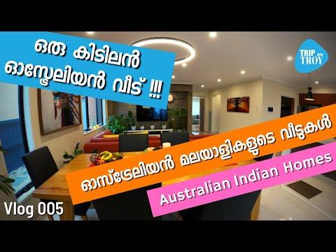 ഒരു  കിടിലൻ ഓസ്ട്രേലിയൻ  വീട് | Australian Indian Homes | Vlog 005