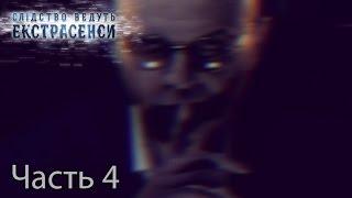 Дом ужасов — Слідство ведуть екстрасенси. Сезон 6. Выпуск 37. Часть 4