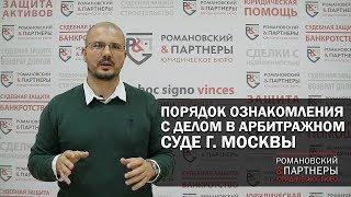 порядок ознакомления с делом в Арбитражном суде Московской области