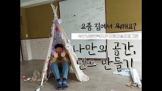 [아동미술] 나만의 공간, 텐트 만들기