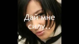 Дай мне силу( Анастасия Приходько_)