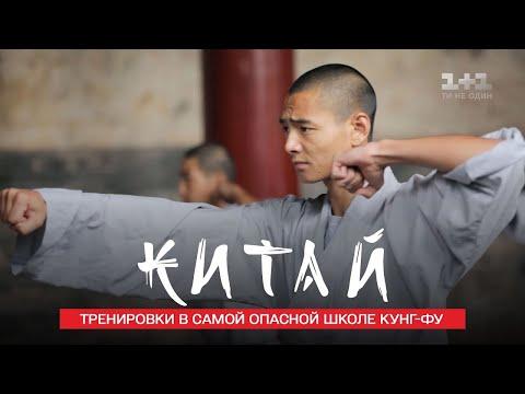 Тренировки по кунг-фу в Шаолине и самой опасной школе Китая. Китай. Мир наизнанку 11 сезон 2 серия