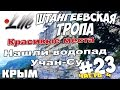 Крым Красивые места Ялта Природа Нашли Водопад Учан Су Штангеевская тропа 2016