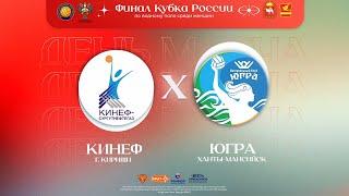 «Кинеф-Сургутнефтегаз» г. Кириши - «Югра» г. Ханты-Мансийск